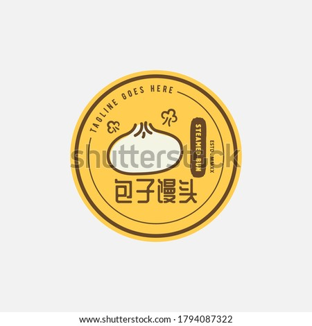 "Steamed buns logo design vector template. chinese text translation ""steamed bun"". Chinese steamed bun."