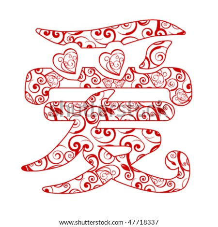 Love Chinese Character Symbols