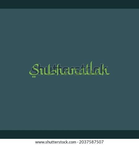 subhanallah arabic style