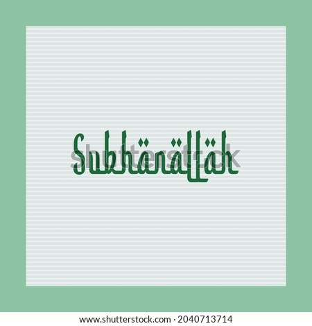 subhanallah religious greetings