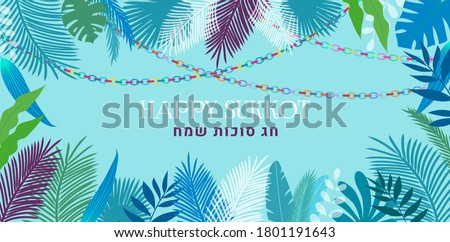 Sukkah background for Jewish Holiday Sukkot Vector illustration.  Palm tropical colorful leaves frame border with tradition bunting and garlands tabernacles decorations. Happy Sukkot in Hebrew.