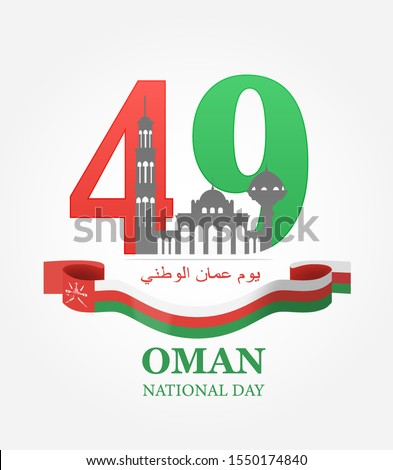 Sultanate of Oman National Day Greeting Card. November 18th. 49 Years. Translation Oman National Day . Sultanate of Oman Independence Day. Vector illustration