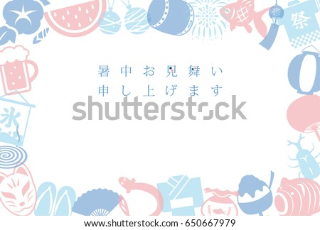 summer greeting card of