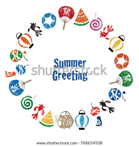 summer greeting with japanese