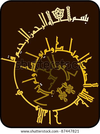 Surah Al-Ikhlas (the 112th Sura of the Qur'an) in Kufi Fatimiah / Kufi Fatimiyyah / Kufic ancient arabic calligraphy style composed in spiral design