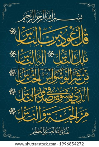 Surah Naas Arabic Portrait Calligraphy,  Meanings; Say, 'I seek refuge in the Lord of mankind, The Sovereign of mankind. The God of mankind... ストックフォト ©