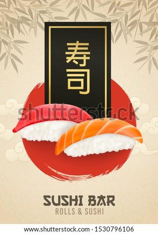 "Sushi and rolls poster. Sushi bar ads, vertical flyer. Translation ""Sushi"". Realistic vector illustration."