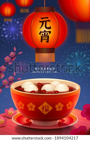 Sweet dumplings in red porcelain bowl with night lantern scene background. Concept of traditional Yuanxiao food. 3d illustration. Translation: Lantern festival