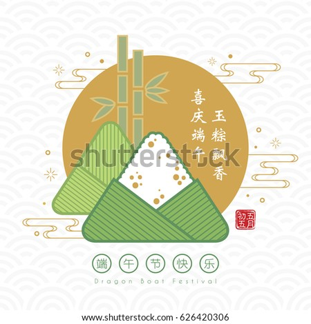 symbol of rice dumpling and