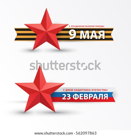 symbol of two russian holidays