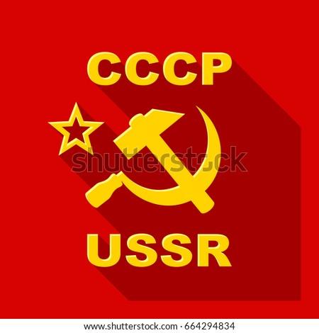 symbols of the ussr yellow