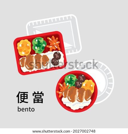 Taiwanese boxed lunch, Bento. (caption: Bento)