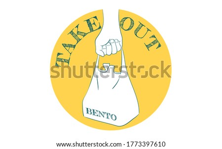 Takeout icon, illustration of buying a lunch and bringing it home Vector illustration
