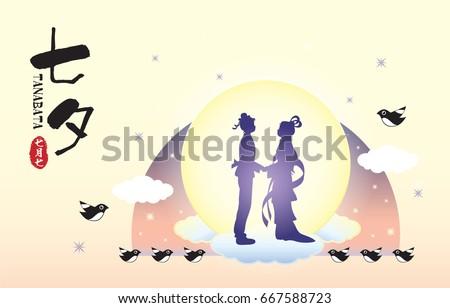 tanabata festival or qixi