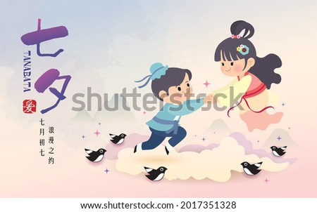 Tanabata or Qixi Festival. Cartoon cowherd and weaver girl  with magpie. Cute chibi Vega and Altair flat design. Chinese mythology vector illustration. (translation: Double seventh festival)