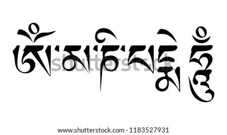 Tattoo Calligraphy in Sanskrit