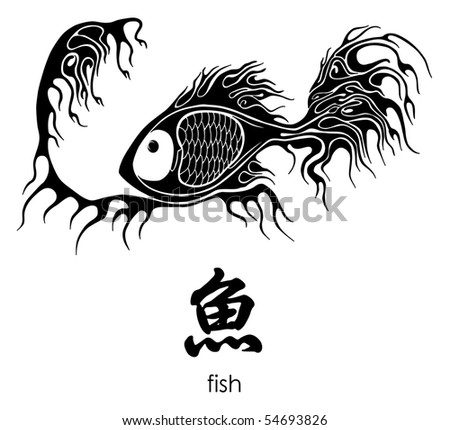 stock vector : tattoo fish on a wave. Hieroglyph means - fish