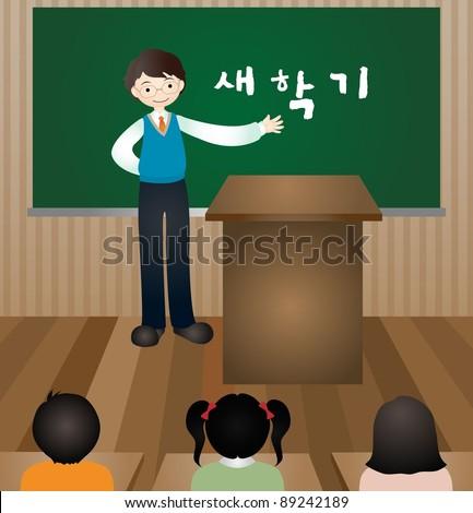 Teacher in Class - stock vector