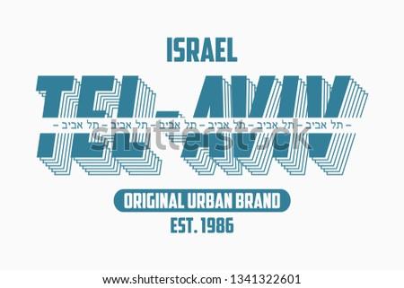 Tel Aviv-Yafo, Israel typography graphics for slogan t-shirt. Tee shirt print with inscription in Hebrew with translation: Tel Aviv. Vector illustration.