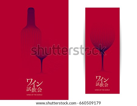 Template design with modern illustration of wine glass and bottle. Text in Japanese for wine tasting