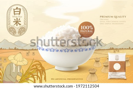 Template of rice product ad. 3d mockup of steamed rice in the ceramics bowl. Engraving sketch of paddy field, sheaves of straw, and a farmer harvesting. Chinese translation: milled rice