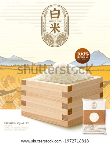 Template of rice product ad. 3d mockup of steamed rice in the wooden container. Engraving sketch of sheaves of straw on a paddy field in the background. Chinese translation: milled rice