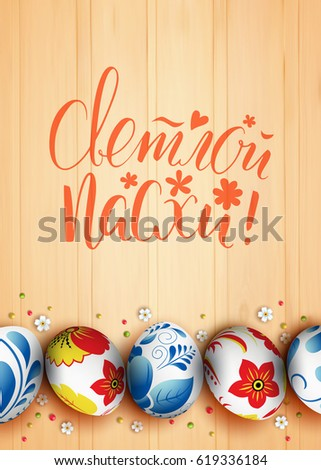 Template vector poster with realistic eggs decorated Russian folk painting. 3D. Hand draw inscription Happy Easter and bunny. Handwritten brush lettering with rough edges. Wood background.
