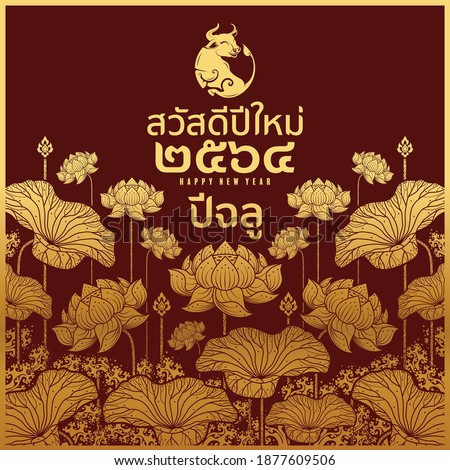 Thailand Happy new year 2564 year of ox, Chalu with paper cut style on color Background. ( Thai translation : Happy new year 2021 )