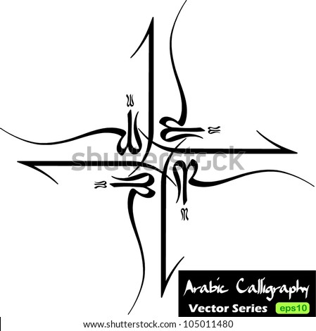 The Allah arabic calligraphy which is the Muslim's god name in Moalla script styles