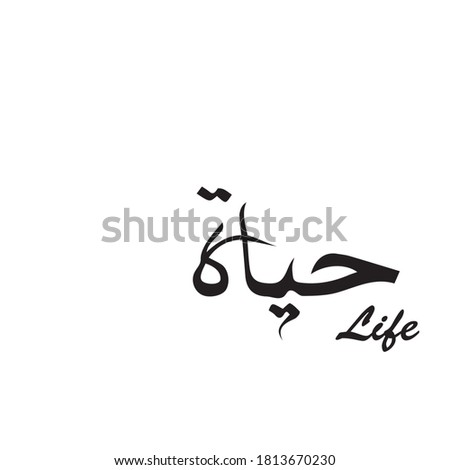 the arabic word of life  hayat