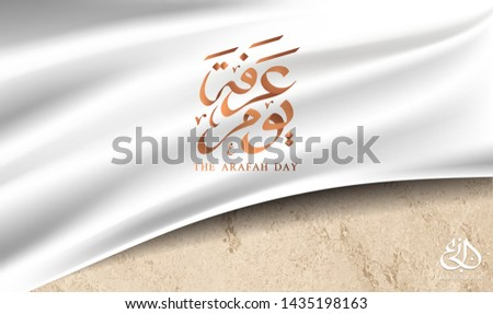 The Arafah day (It is the second day of the Hajj pilgrimage) calligraphy on white cloth background above desert texture. white cloth meaning is uniform of pilgrim and desert meaning is ground Arafah