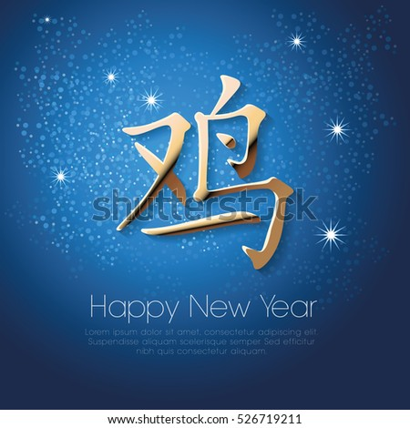 "The Chinese character for ""rooster"". Gold characters on a blue background and the words ""Happy New Year""  #526719211"