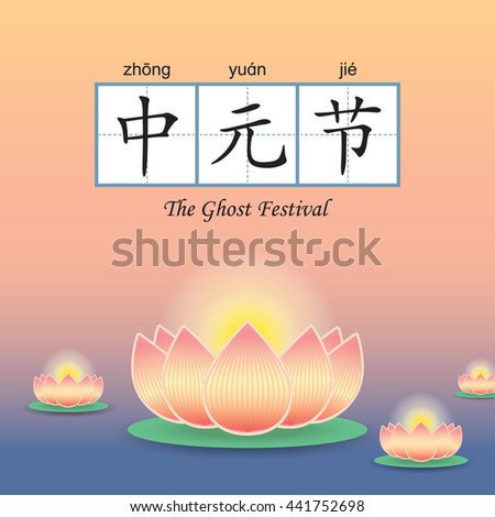 the chinese ghost festival