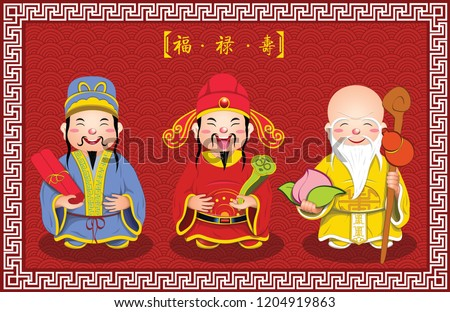 The Chinese Three Star Gods of Luck (description: wealth, health & happiness)