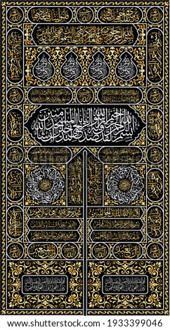 The door of the Kaaba .arabic text .decorations from holy Quran Stock fotó ©