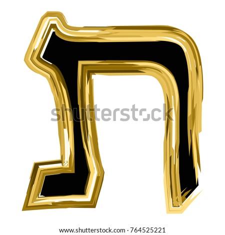 The golden letter Tav from the Hebrew alphabet. gold letter font Hanukkah. vector illustration on isolated background. Stok fotoğraf ©