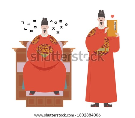 The great king who made Korean letters..Translation: An ancient book containing the basic pronunciation of Korean, such as the alphabet ABC.