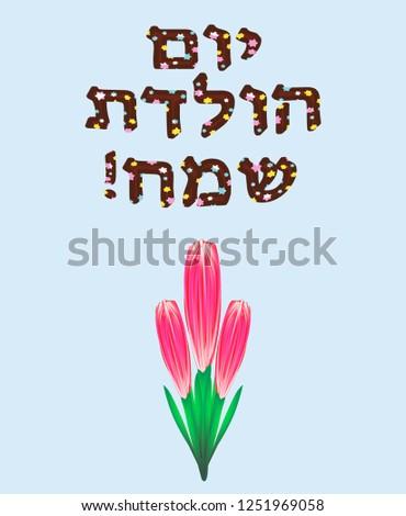 the hebrew date is happy