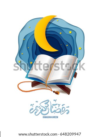 the holy book of the quran on