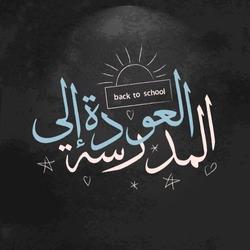 The inscription back to school on the school blackboard. Arabic calligraphy translation - back to school