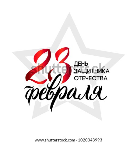 The inscription on February 23. Defender of the Fatherland Day. Hand calligraphy with star.