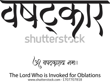 the lord who is invoked for