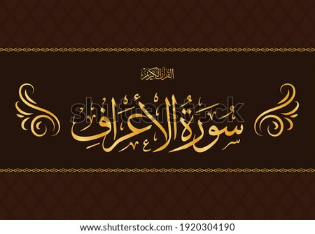 """The name of surah of the Holy Quran, Surah al-A`raf Translation """"chapter The Elevated Places"""""""
