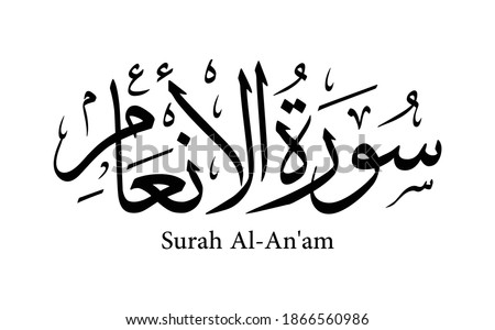 """The name of surah of the Holy Quran, Surah al-An`am Translation """"chapter The Cattle"""""""