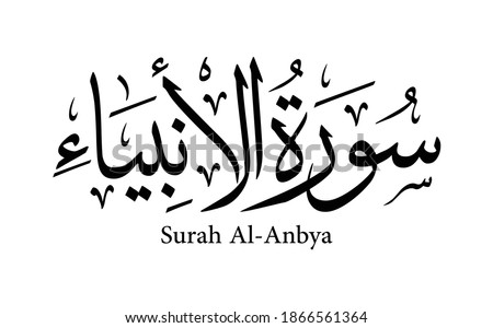 """The name of surah of the Holy Quran, Surah al-Anbiya' Translation """"chapter The Prophets"""""""