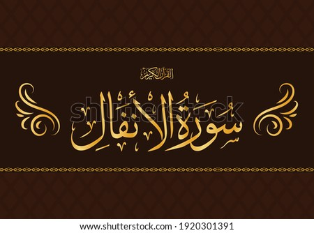 The name of surah of the Holy Quran, Surah Al-Anfal Translation chapter The Spoils Of War - Arabic Calligraphy design vector