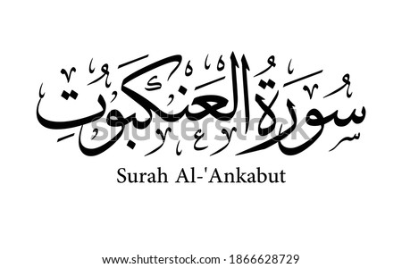 """The name of surah of the Holy Quran, Surah al-`Ankabut Translation """"chapter The Spider"""""""