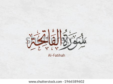 The name of surah of the Holy Quran, [Surah Al-Fatihah] Translation chapter The Opener - Arabic Calligraphy design vector.eps