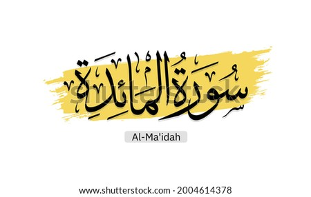 The name of surah of the Holy Quran, Surah Al-Ma'idah Translation chapter The Food, The Repast, The Table - Arabic Calligraphy design vector