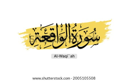 The name of surah of the Holy Quran, Surah al-Waqi`ah Translation chapter That Which is Coming - Arabic Calligraphy design vector
